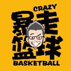 籃球暴叔視頻
