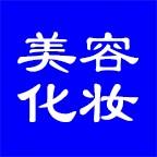 東莞美容化妝培訓網