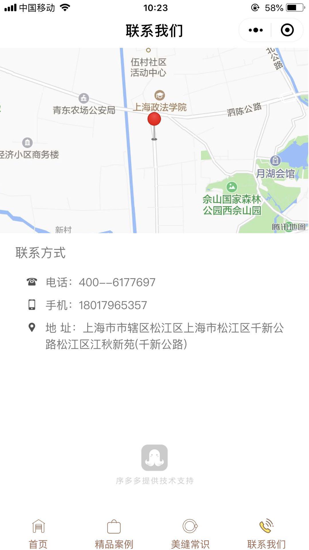 上海美縫施工截圖