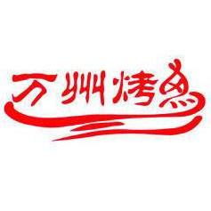 重慶萬州烤魚成都師大花園店
