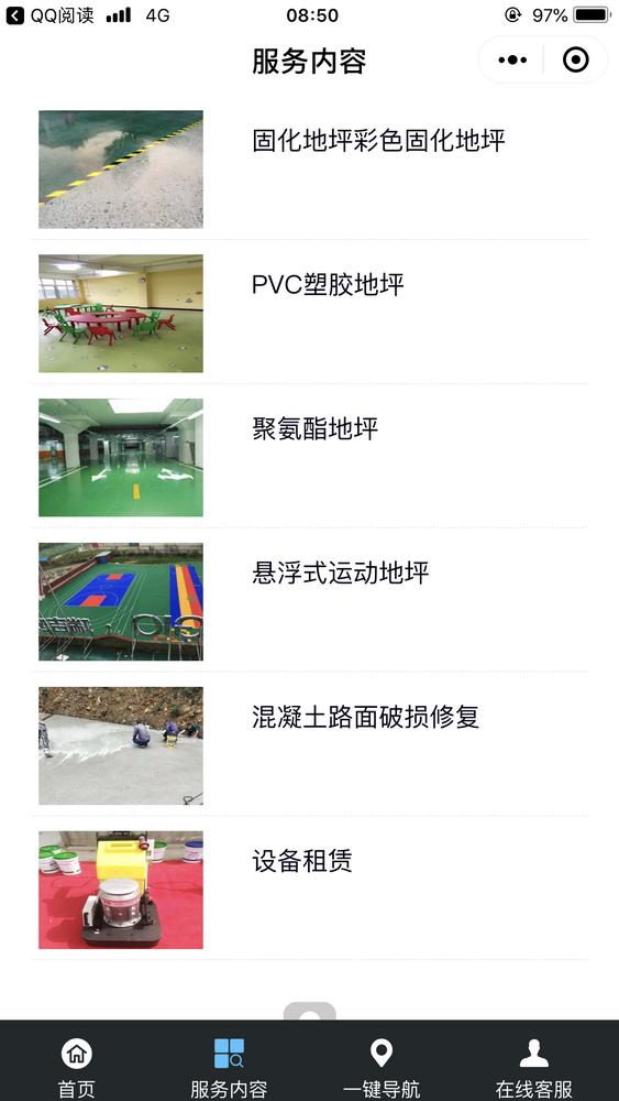 北京固化地坪北京PVC塑膠地坪截圖