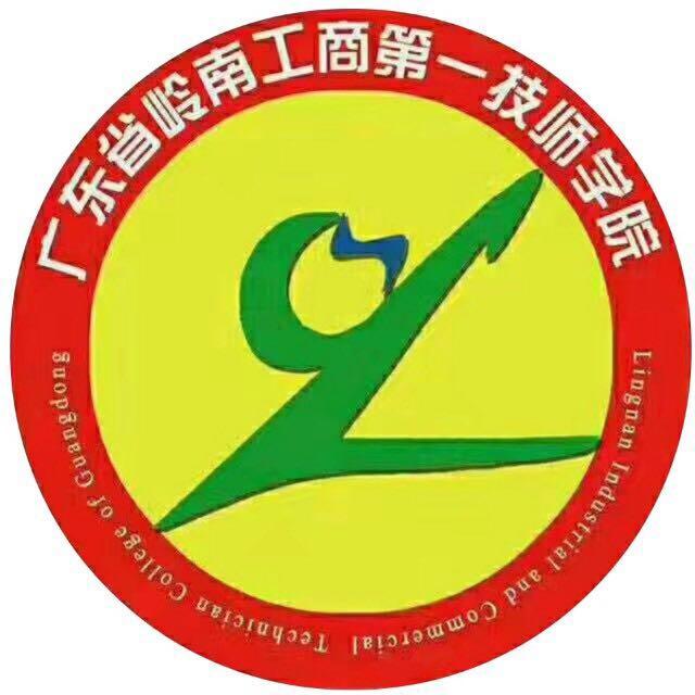廣東省嶺南工商第一技師學院官網